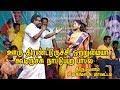 Latest Tamil Nattupura Song 2019|ஊரு திரண்ட்டுருச்சி ஒற்றுமையா கூடிருச்சி