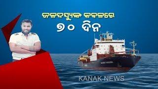 Odia Seafarer Sudip kumar Choudhry in Nigeria rescued after 70 days in captivity of pirate