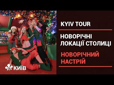 Новорічні локації Києва: як столиця готується до свят?