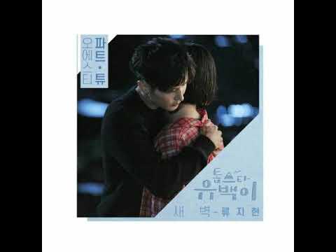 [ Clean Instrumental ] 류지현 [ Ryu Ji Hyun ] – 새벽 [ Dawn ] [ Top Star U-back OST Part 2 ]