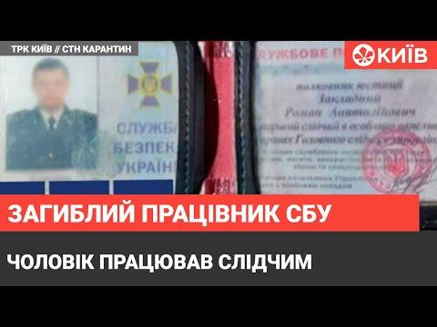 У Києві знайшли мертвим співробітника Служби безпеки України