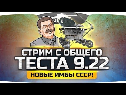 ОБЩИЙ ТЕСТ ПАТЧА 9.22 ● Новые Имбы СССР в WoT!