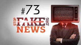 StopFakeNews #73. ТСН солгали про ОБСЕ, а Lifenews сделал