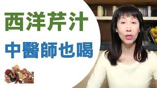 西洋芹汁寒熱|中醫師怎麼說|西洋芹汁功效大|中醫師不僅自己喝也推薦病患喝|Celery Juice 2020