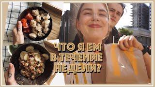 ЧТО Я ЕМ В ТЕЧЕНИЕ НЕДЕЛИ? Тофу Паста, Арбуз или Соевое Мясо || Alyona Burdina