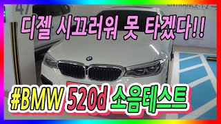 BMW 520d m sport plus 소음 테스트 |…