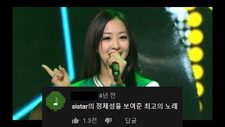 씨스타(SISTAR) - 니까짓게(How Dare You) 댓글모음 & 교차편집(stage mix)