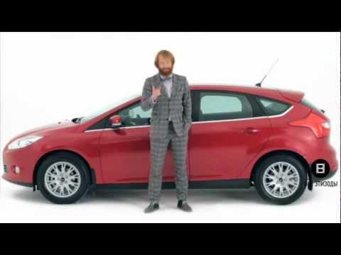 Презентация Ford Focus III (Форд Фокус 3)