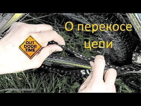 О перекосе цепи [Учимся кататься на велосипеде. Урок 3]