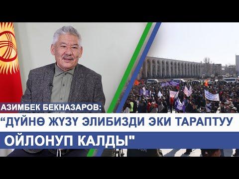 """Азимбек Бекназаров  """"Дүйнө жүзү элибизди эки тараптуу ойлонуп калды"""""""