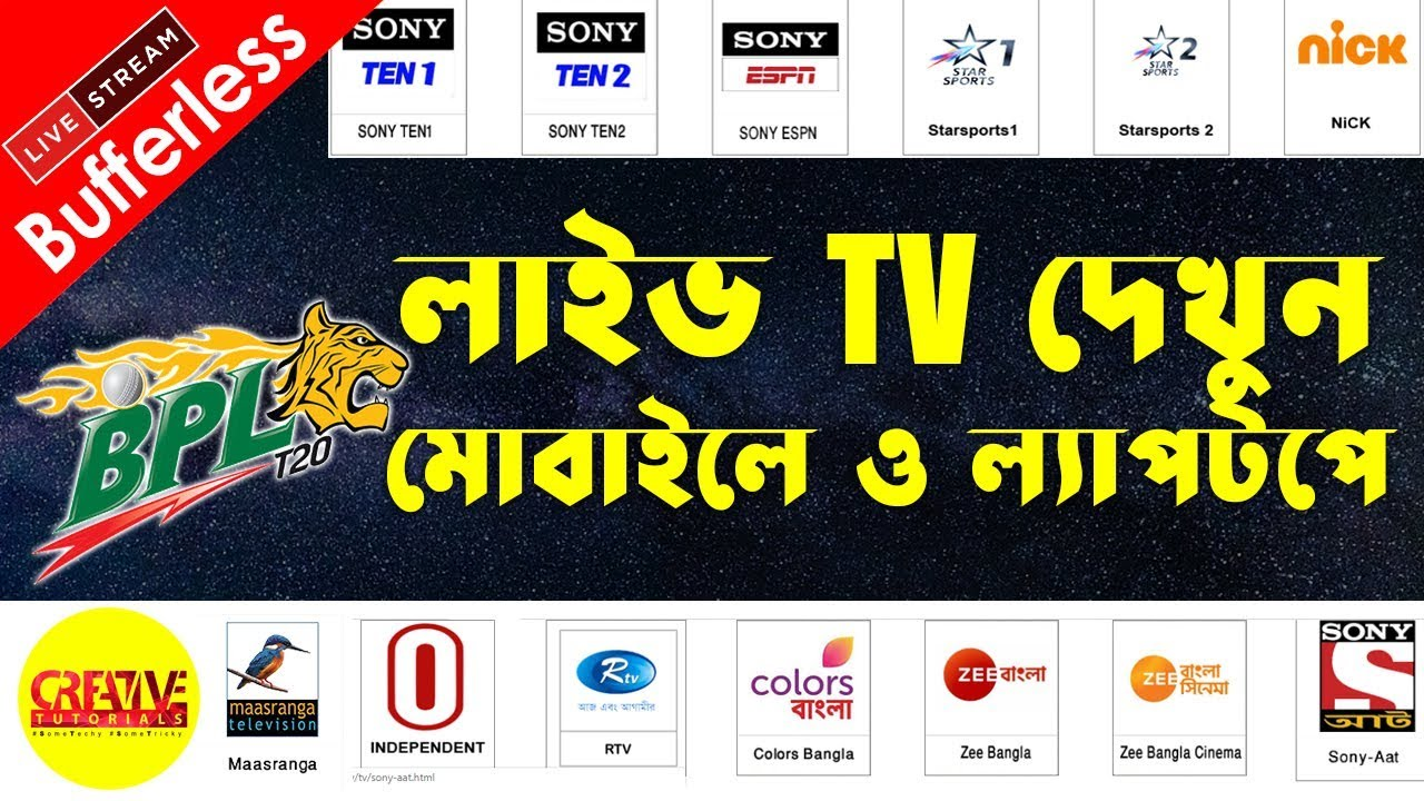 bangla live tv software free download for pc