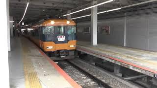 近鉄京都へ送り込み 回送電車発車!! 近鉄12200系