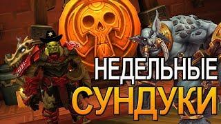 НЕДЕЛЬНЫЕ СУНДУКИ  WOW  8.1 | World of Warcraft Battle for Azeroth