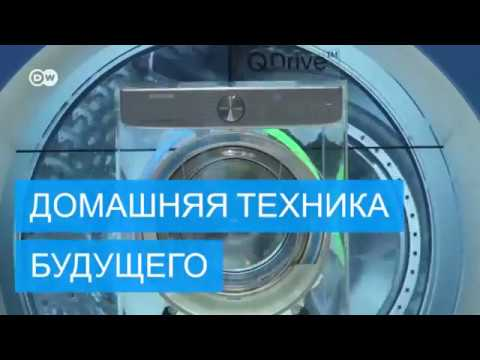 Household appliances of the future Бытовая техника будущего