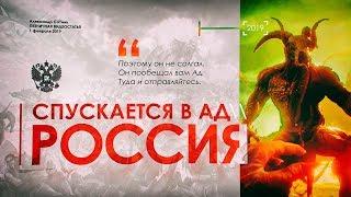 РОССИЯ СПУСКАЕТСЯ В АД