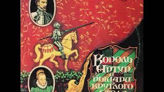 Король Артур и рыцари круглого стола. Инсценировка. С50-17849.1982