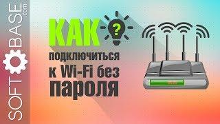 Как подключиться к Wi-Fi без ввода пароля (2 самых простых способа)