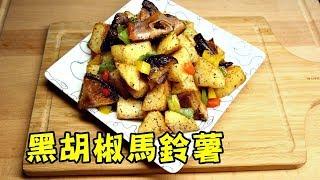 【家常菜蔬食料理EP27】黑胡椒馬鈴薯│Black Pepper Potato.