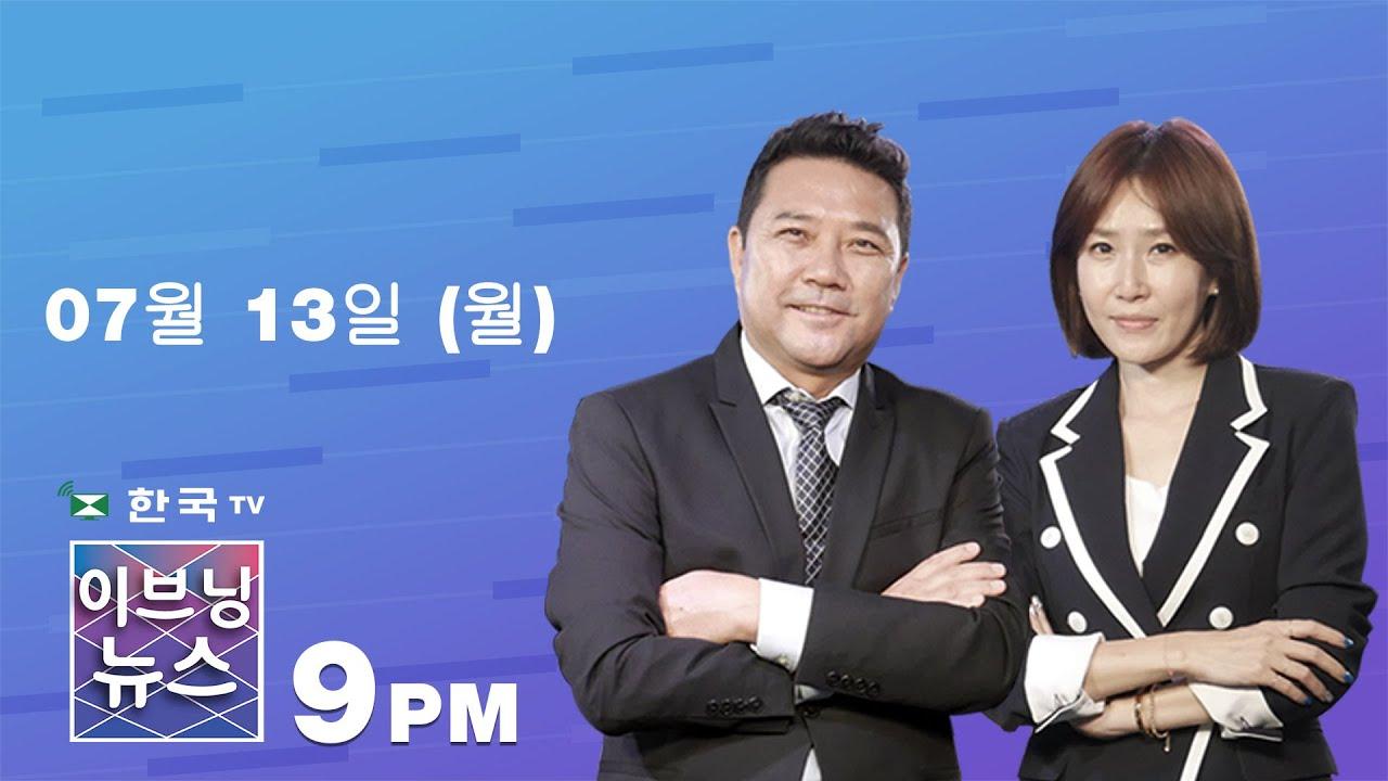CA주-실내샤핑몰, 헬스장, 교회, 미용실 등 비필수 사무직 다시 닫는다.(07.13.2020) 한국TV 8시 데일리 뉴스