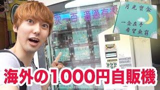 台湾の1000円自販機を引いたらヤバい景品出てきたww