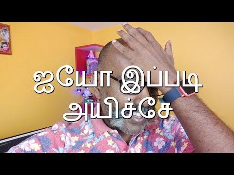 இப்படி ஆயிடுச்சே  வீடியோ Tech News in Tamil Out 0f Focus!