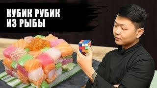 Кубик Рубик из рыбы | Суши Рецепт | rubik
