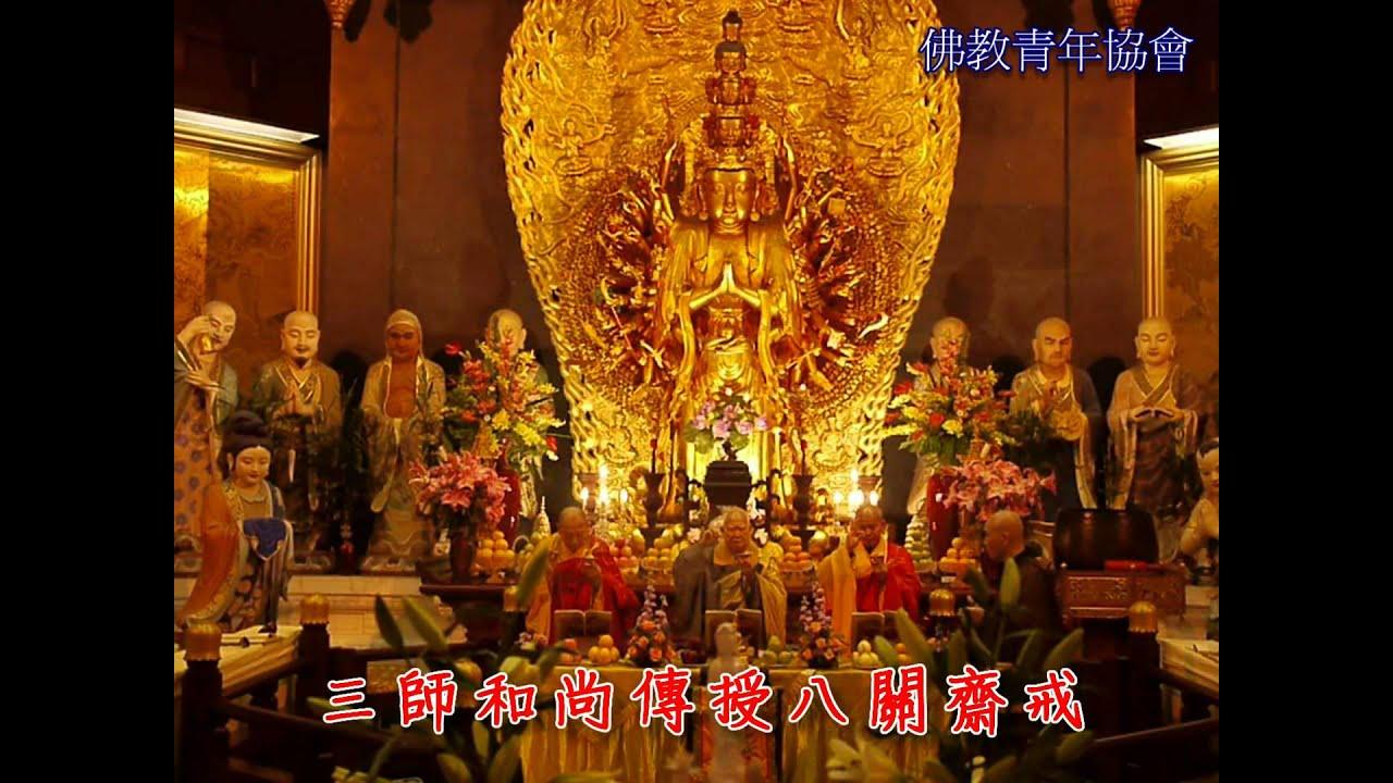 佛教青年協會觀音寺八關齋戒2012(1).wmv - YouTube