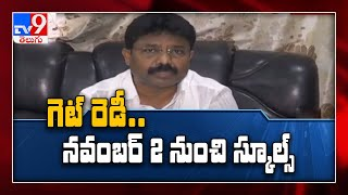 November 2 నుంచి స్కూల్స్  : Minister Adimulapu Suresh Exclusive interview - TV9