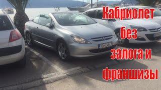 Аренда авто в Черногории. Peugeot 307CC, Без залога и франшизы