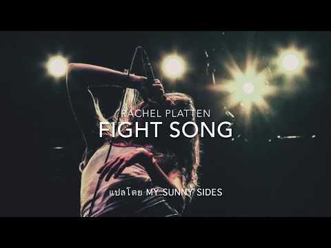 แปลเพลง Fight Song - Rachel Platten [Lyrics Eng] [Sub Thai]
