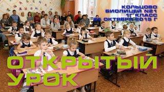 Класс 1Г. Открытый урок в школе.