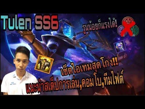 ROV : Tulen (SS6) แนะนำสเต็ปการเล่นแบบละเอียด กับเซ็ตไอเทมสุดโกง รูนน้อยก็แรงได้!!