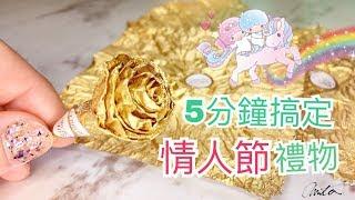 DIY情人節禮物, 5分鐘做夢幻金莎花! The program of Valentines day-How to make ferrero rocher flower【TOY ANITA】