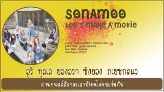 [Karaoke/Thaisub] SONAMOO - Let