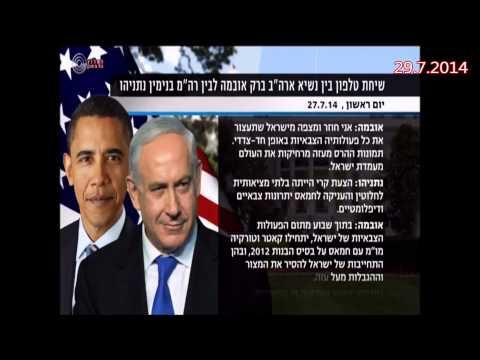 אובמה מפקיר את ישראל