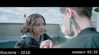 Момент из фильма Кислота 2018  Больно только первые 5 секунд, потом привыкаешь