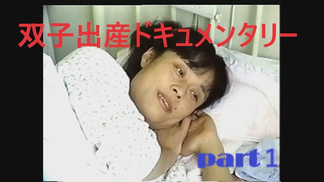 【感動!】双子出産ドキュメンタリー(part1)
