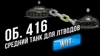 Объект 416 - Почему выводят уникальный геймплей из WOT?