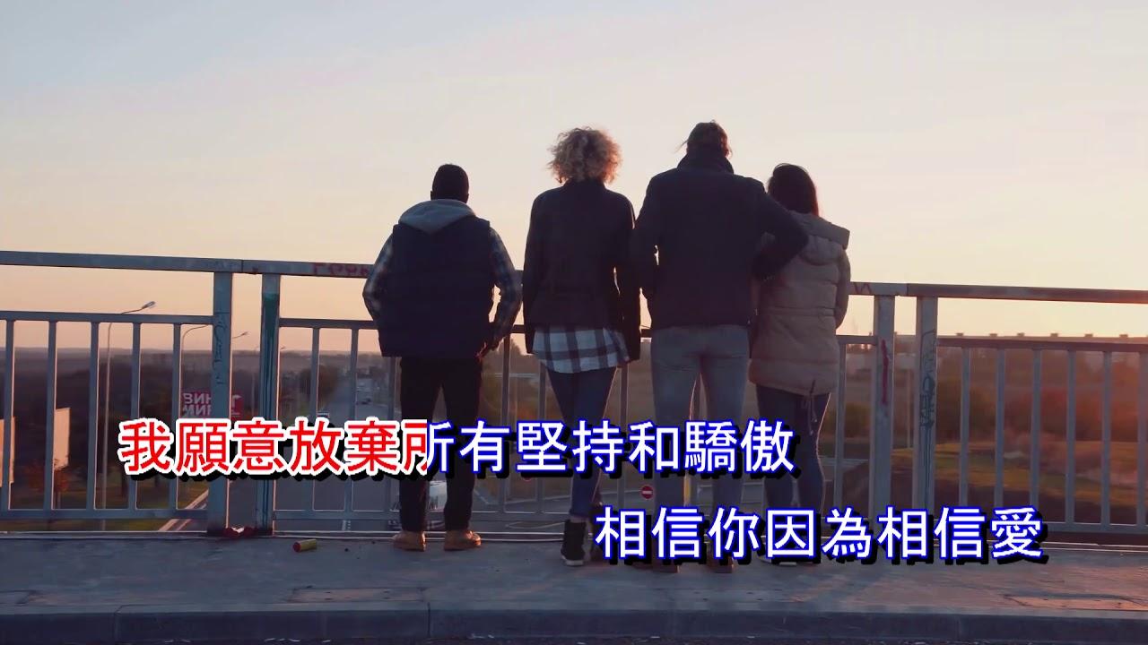風中的羽翼 Karaoke HD - YouTube