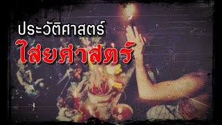 """ประวัติความเป็นมาของ """"ไสยศาสตร์"""" ในประเทศไทย"""