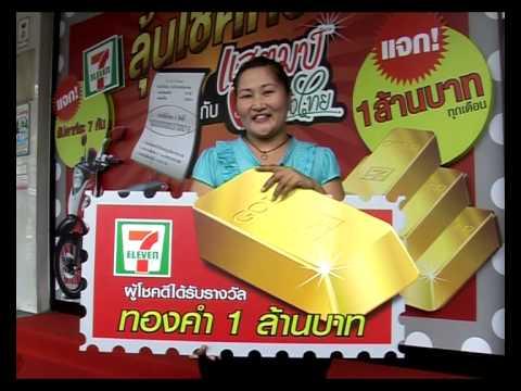 มอบรางวัลผู้โชคดี ชิงโชคจากรายการแสตมป์ัรักเมืองไทย 56 (ทอง 1 ล้านบาท) ครั้งที่2