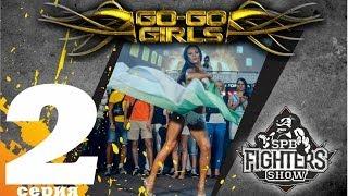 GO GO GIRLS   танцевальное реалити шоу  Серия 2.