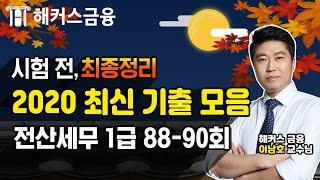 [전산세무1급] 전산세무회계 최신기출 88-90회 모음…