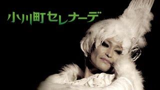 映画 小川町セレナーデ 予告 新藤兼人賞2014 銀賞受賞 とある町に佇む、...