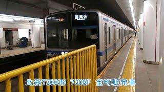 北総7300形 7308F 都営浅草線 宝町駅発車 730N