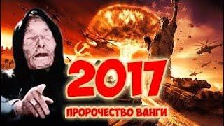 Предсказания Ванги на 2017 год. Документальный фильм
