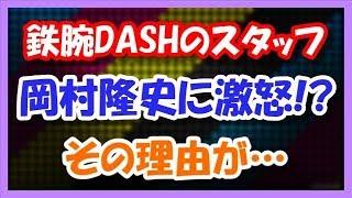 鉄腕DASHのスタッフ 岡村隆史に激怒!? その理由が・・・ 28日深夜放送...