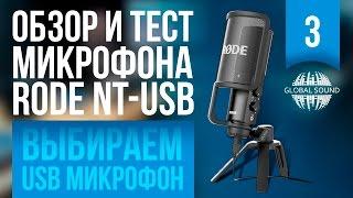 Обзор и тест микрофона - Rode NT-USB