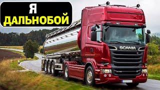 Я - ДАЛЬНОБОЙЩИК! Euro Truck Simulator 2