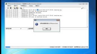 zFTPServer Suite介面預覽
